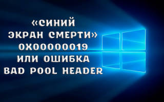 Ошибка 00000019 Windows 7