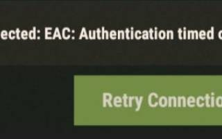 Что значит EAC disconnected