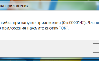 Ошибка при запуске приложения 0xc00000142 windows 10
